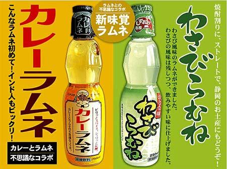 curry-wasabi-drink.jpg