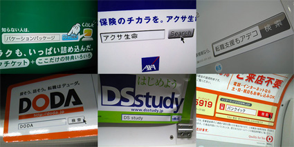 japan-advertising-keywords.jpg